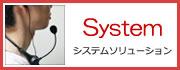 システムソリューション