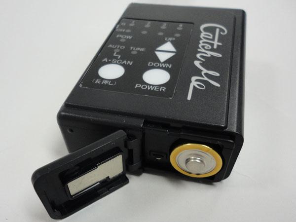 C型(322MHz帯)キャッチミー